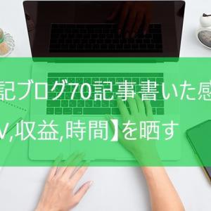 雑記ブログ70記事書いた感想【PV,収益,時間を晒す】