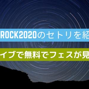 METROCK2020のセトリ紹介!アーカイブで無料でフェスが見れる!【髭男,ドロス,オーラル,sumika,キュウソ,BISH,04】