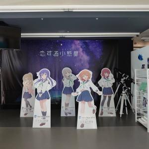 きららツアー@中南信〈STAR VILLAGE ACHI×恋する小惑星コラボカフェ・ゆるキャン△聖地巡礼〉