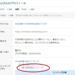 『にほんブログ村』ランキング1位獲得!!何が起きた?!