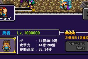 勇者「世界の半分くれるっていったのに…」というゲームを極めてみた。