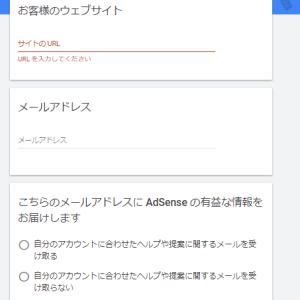 Googleアドセンスに申請してみた。(多分落ちる。)