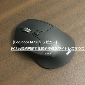 【Logicool M720r レビュー】PC3台接続可能で比較的安価なワイヤレスマウス。