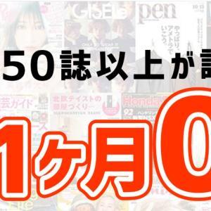 TSUTAYAグループの雑誌読み放題サービス。初回1ヶ月無料!!!