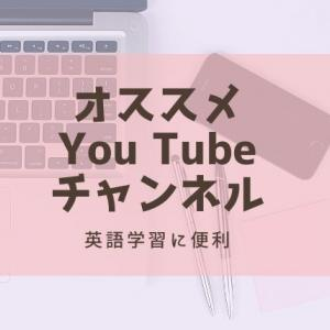 プレ駐妻のお気に入り!英語学習YouTubeチャンネル