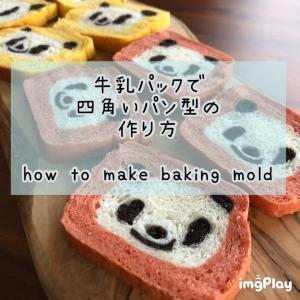 ✂️牛乳パックの焼き型【四角】の作り方✂️