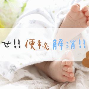 赤ちゃんの便秘に悩むママに届け!便秘の予防方法と改善方法を紹介します