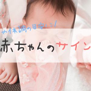 赤ちゃんの欲求や体調の目安になるサイン