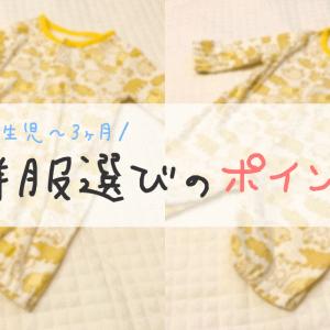 赤ちゃんの洋服選びのポイント(新生児〜3ヶ月)