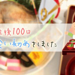 あっという間に生後100日!お食い初めの基礎知識とレポ