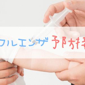 初めてのインフルエンザ予防接種