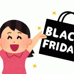 年に一度のお買い物祭り!「ブラックフライデー」が始まります!