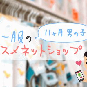 ベビー服が購入できるオススメネットショップ【11ヶ月 男の子】
