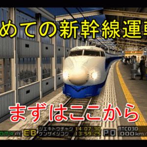 電車でGO!山陽新幹線編 0系こだまダイジェスト 攻略法
