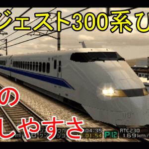 電車でGO!山陽新幹線編~ダイジェスト300系ひかり~攻略法