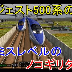 電車でGO!山陽新幹線編~ダイジェスト500系のぞみ~攻略法