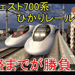 電車でGO!山陽新幹線編ダイジェスト700系ひかりレールスター攻略法