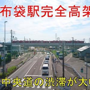 名鉄犬山線の布袋駅がついに完全高架化!道路交通改善の大きな節目!