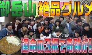 少年忍者 【御岳山 絶品グルメ】少数派は王様 !!