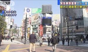 緊急事態宣言から一夜 都内の通勤客の様子は?(20/04/08)
