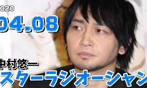 スターラジオーシャン 2020/04/08 (中村悠一 マフィア梶田)アナムネシス
