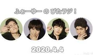【2020.4.4】ふぉーゆーのぴたラジ!