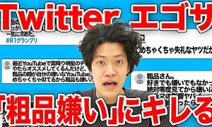 【エゴサーチ】Twitterで「粗品嫌い」と検索してキレていきます【霜降り明星】