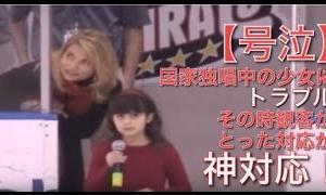 【号泣】国歌独唱中の少女にトラブル。その時観客がとった行動が神対応!