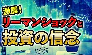 リーマンショックを振り返る!投資の歴史に残る大暴落で学ぶこと。明日から株式市場が再開!