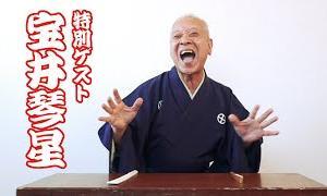 五代目宝井琴鶴 自宅待機講談会【第5回】 ゲスト:宝井琴星【後半】