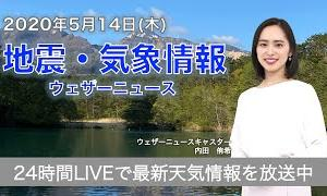 【LIVE】 最新地震・気象情報 ウェザーニュースLiVE 2020年5月14日(木)