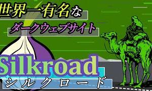 【ゆっくり解説】ダークウェブ『Silkroad』(シルクロード)
