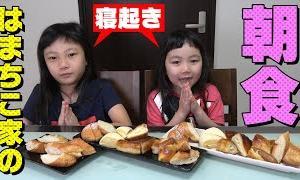 【モーニング】パン争奪戦?!はまちこ家の朝ご飯♪