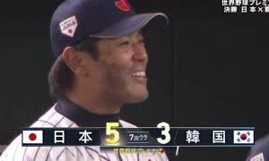 2019プレミア12決勝全得点シーン&侍JAPAN優勝の瞬間 11/17