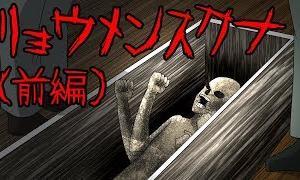 【怖い話】リョウメンスクナ(前編)