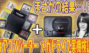 メガドライブ実機でギアコンバーター検証!!ゲームギア&セガMK3でまさかの結果!?