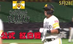 【ソフトバンク】ホークス紅白戦5月28日【ハイライト 】