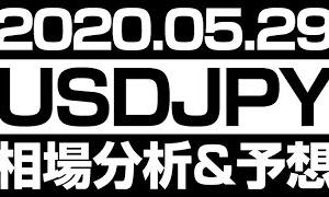 FXドル円テクニカル分析&最新予想 [2020/5/29 16時]
