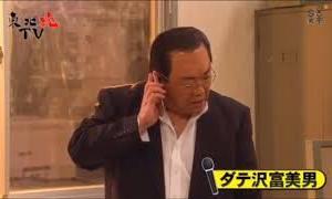 東北魂TV ダテ沢富美男 ~サギ集団と激闘!の巻~