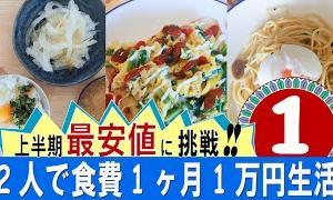 【食費節約】令和2年上半期最安値に挑戦!! 2人で食費1カ月1万円生活① 家にあるもので料理【節約料理】