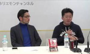堀江貴文のQ&A「ベーシックインカムを導入!?」〜vol.822〜