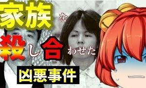 【事件】北九州監禁殺人事件【ゆっくり実況】