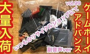 【開封動画】いつものリサイクルショップでゲームボーイアドバンスソフト大量入手! VOL.99  GB GBA