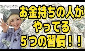 【金運パワー全開】お金持ちの人がやっている5つの習慣
