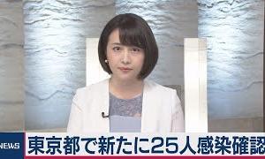 東京できょう新たに25人の感染確認
