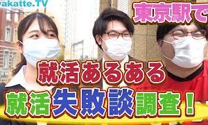【就活シーズン】東京駅で就活失敗談・あるあるを調査!ついでに学歴も【wakatte.TV】#376