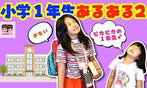 【あるある】小学1年生あるある Part2【#1501】
