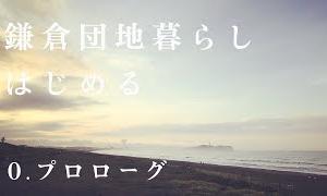 『鎌倉団地暮らしはじめる / KAMAKURA APARTMENT LIFE』プロローグ
