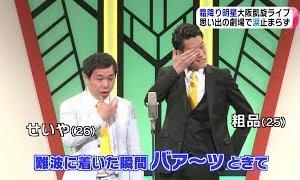 霜降り明星 涙の大阪凱旋ライブ