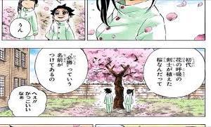 鬼滅の刃 204話+205話日本語100% 発売の週刊少年ジャンプ掲載漫画